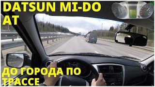 Datsun Mi-Do - испытываем трассой