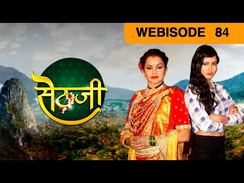 Sethji - Hindi Serial - Episode 84 - August 10, 2017 - Zee Tv Serial - Webisode thumbnail