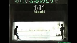 ふきのとう/5.もう帰れない 作詩・作曲:細坪基佳 ⑩『011』(1983年11...