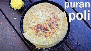 puran poli recipe | पूरन पोली रेसिपी | how to make puran poli | maharashtrian pooran poli