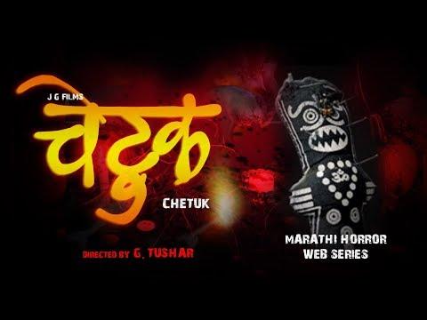 CHETUK (चेटूक) | Upcoming Marathi Horror Web Series | Marathi Horror | JG Films | Marathi Web Series
