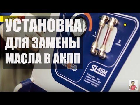 РУЧНАЯ УСТАНОВКА ДЛЯ ЗАМЕНЫ МАСЛА И ОЧИСТКИ АКПП ATF 2000