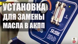 Установка для замены масла в АКПП | Аппарат/оборудование для замены масла в АКПП
