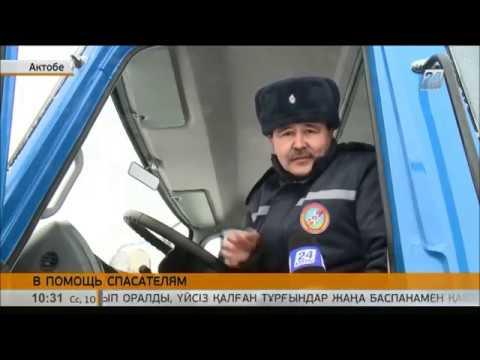 Автопарк актюбинских спасателей пополнился авто-газозаправщиком высокой проходимости