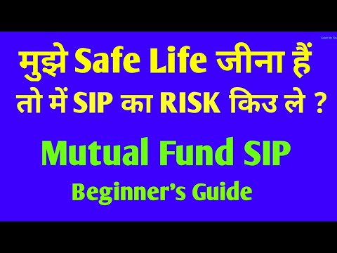 Mutual Fund Beginner's Guide : Why Take Risk in SIP | Benefits of SIP