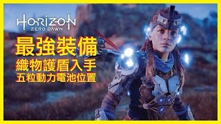 【地平線:期待黎明】動力電池及織物護盾裝備入手攻略   Horizon Zero Dawn - How to Get Secret Shield-Weaver Armor