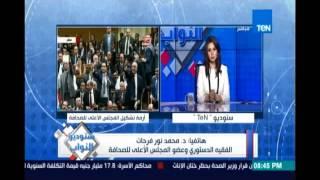 د.محمد نور فرحات عن مقترح النائب مصطفي بكري حول تشكيل المجلس الاعلي للصحافة : عبث تشريعي