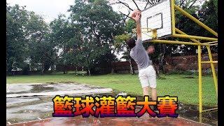 【挑戰大作戰】籃球灌籃大賽!誰是灌籃高手?! (EP19)