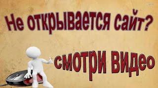 видео что делать если не открывается сайт вконтакте стим(steam)