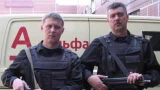 Личная охрана от Группы охранных агентств Альфа Щит(Личная охрана от Группы охранных агентств