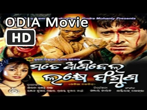 Download Mote Anidela Lakhe Phaguna odia full movie, Sabyasachi, Archita,Sidhant,Chandan🎬🎥🎵📀