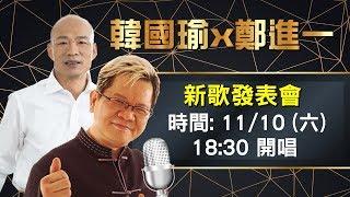 【完整公開】韓國瑜 X 鄭進一 寫歌力挺國瑜 新歌發表會