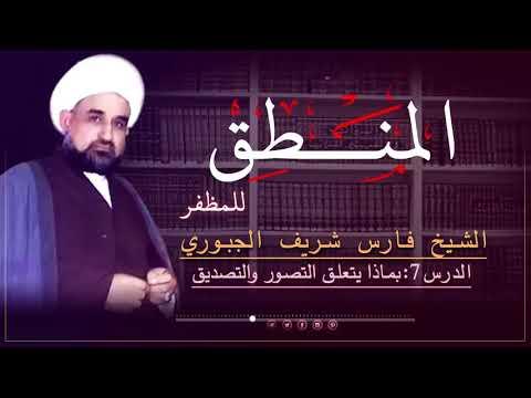 شرح منطق الشيخ المظفر ج1 - د7  : بماذا يتعلق التصور والتصديق الشيخ فارس شريف الجبوري