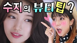 윤쨔미션!! 수지의 뷰티팁을 검증하시오! with 진주환 | 윤쨔미 메이크업