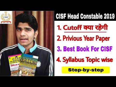 CISF Head Constable 2019 | Cutoff | Previous Papers | Best Book | Exam Syllabus Topic Wise...