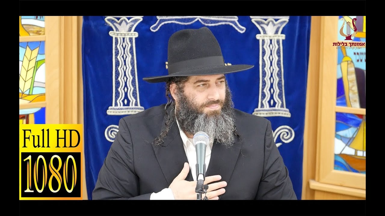 הרב רונן שאולוב בשיעור שכל יהודי חייב לראות !! זוגיות - זיווג - הורים - ילדים !! נס ציונה 25-10-2018