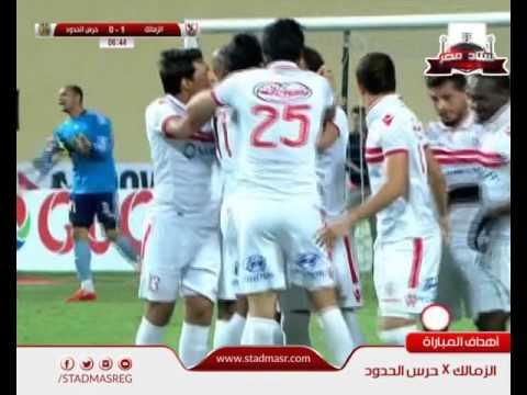 اهداف مباراة الزمالك و حرس الحدود  1 - 0  الدوري المصرى الممتاز 2015/2016