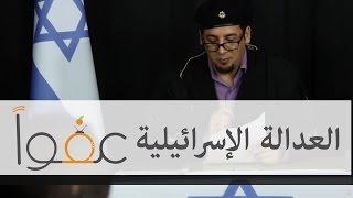 العدالة الإسرائيلية