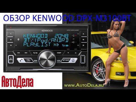 Обзор Kenwood DPX M3100BT – автомобильный USB ресивер с Bluetooth