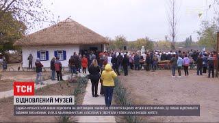 У Херсонській області відновили садибу-музей Остапа Вишні