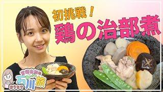 宮崎由加的石川旅11「おうちで鶏の治部煮」