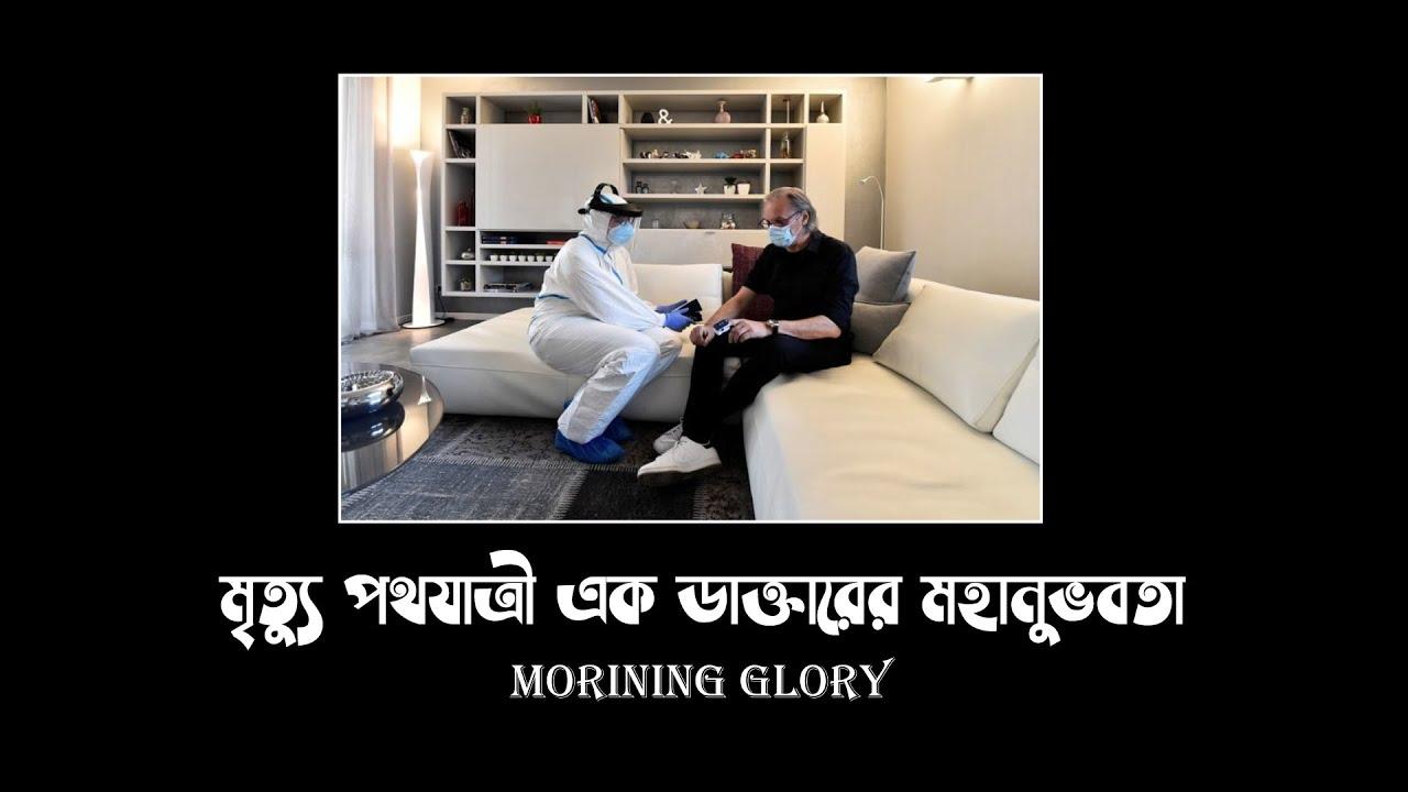 Download Morning Glory |মৃত্যু পথযাত্রী এক ডাক্তারের মহানুভবতা | Episode- 30 | Gorai Films |