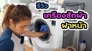 รีวิวเครื่องซักผ้าฝาหน้า และวิธีการใช้งาน