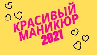 Очень красивый маникюр 2021 Новинки дизайна ногтей Новые тенденции в маникюре Nails Art Design