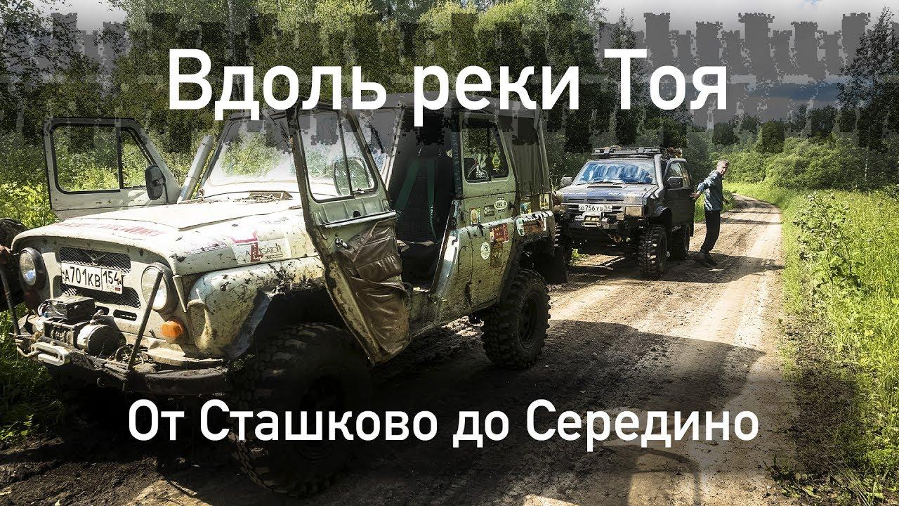 Экспедиция вдоль реки Тоя. УАЗ и мостовой Террано ищут дорогу