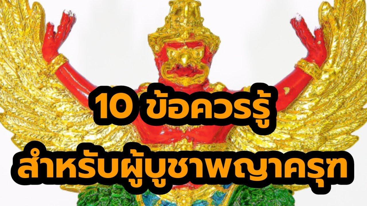10 ข้อควรรู้ สำหรับผู้บูชาพญาครุฑ #พญาครุฑ #บูชาครุฑ #หลวงพ่อวราห์ #สิ่งศักดิ์สิทธิ์
