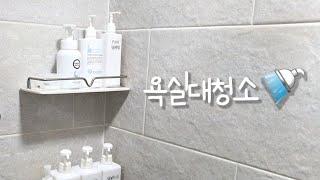욕실청소쉽게하는법,욕실정리,언제나 깔끔하게 유지하는 습…