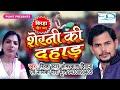 Bhojpuri Birha//Sherani Ki Dahar //Part-1//शेरनी की दहाड़ //Mira Murti &Om Prakash Diwana