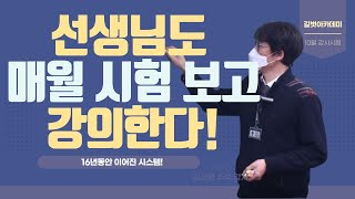 대한민국 유일 강사평가, 최고의 강의평가 목동수학학원 …
