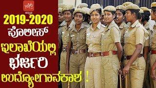 ಪೊಲೀಸ್ ಇಲಾಖೆಯಲ್ಲಿ ಭರ್ಜರಿ ಉದ್ಯೋಗಾವಕಾಶ! || KSP Recruitment 2019-2020 for Police Jobs in Karnataka