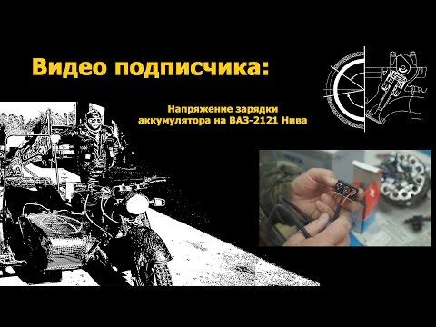 Видео подписчика Напряжение зарядки аккумулятора на ВАЗ 2121 Нива