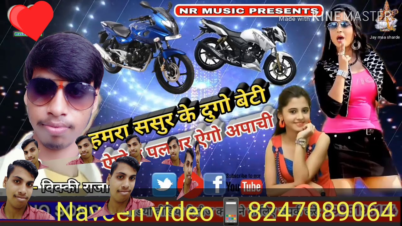 Hamra sasur ji ke do bete gopalsar papaji Naveen video songs
