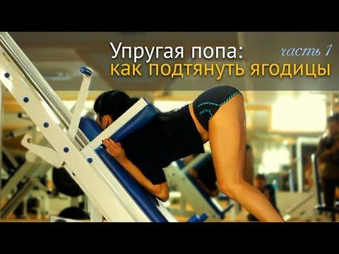 Как похудеть в ногах и попе -