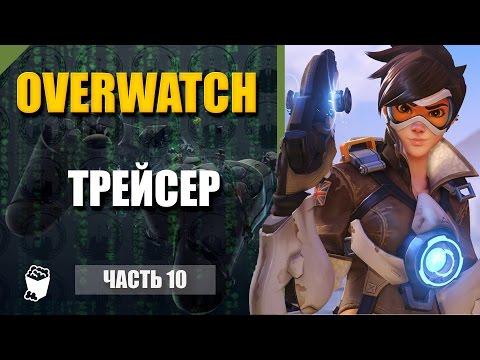 видео: overwatch геймплей #10, Играю за Трейсер!