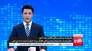 LEMAR NEWS 18 June 2018 /۱۳۹۷ د لمر خبرونه د غبرګولي ۲۸  نیته