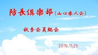【防長倶楽部(山口県人会)】平成27年11月-会員総会&講演会 山口賢人 検索動画 14
