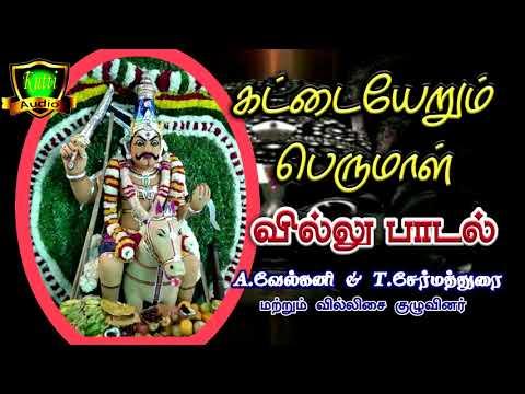 கட்டையேறும் பெருமாள் கதை வில்லு பாடல்|| Villu Padal Velkani & Chermathurai Villisai kuzhuvinar