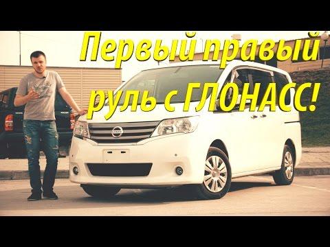 Nissan Serena 2011г. с ЭРА Глонасс Проверка кнопки На продаже в РДМ Импорт