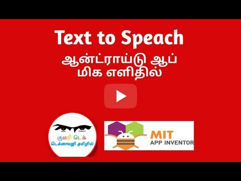 How To Create Text To Speech Android App 2017 - ஆன்ட்ராய்டு  ஆப்
