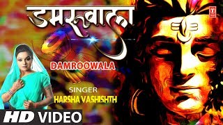 डमरूवाला Damroowala I HARSHA VASHISHTH I New Latest Shiv Kanwar Bhajan I Full HD Song