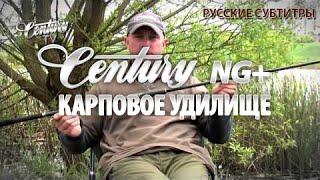Карповое удилище Century NG+ (русские субтитры)