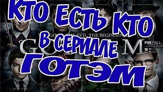 Персонажи сериала ГОТЭМ | Кто есть ктО | Marvel & DC Факты