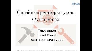 видео Травелата - купить тур онлайн с вылетом из Москвы. Цены на туры в 2018 году.
