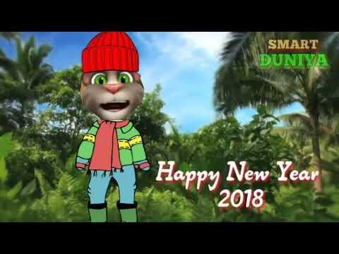 नये साल की फन्नी शायरीयां Happy New Year Funny Wishes Sayari 2019 New Year Jokes 2019