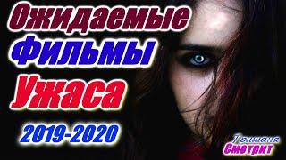 Топ ожидаемых фильмов ужаса 2019 - 2020 года. Ужасы. Фильмы ужасов