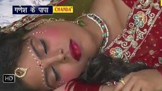 HD Ae Ganesh Ke Papa || ऐ गणेश के पापा || Lattest Bhojpuri Shiv Kawar Bhajan